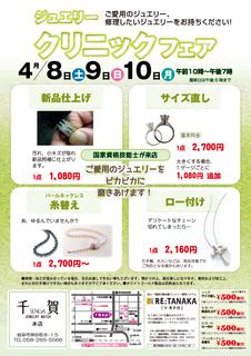 17-2千賀様_クリニック.jpg